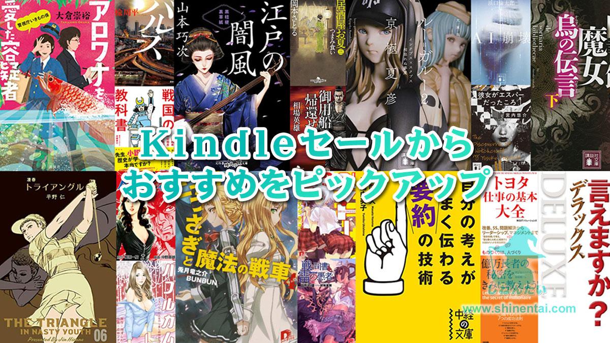 新着Kindleセールおすすめ抽出一覧:今週は文学・小説人気作多め、11円&33円マンガも注目!