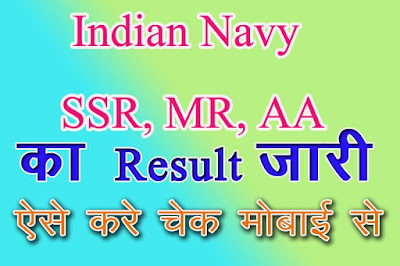Indian Navy SSR, MR, AA result जारी