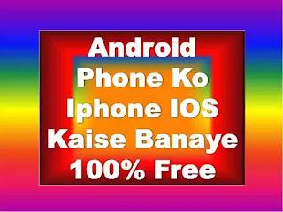 Android Phone Ko Iphone IOS Kaise Banaye, Android Ko Iphone IOS Me Convert Kare  Kya Android Phone Ko Iphone IOS Me Badla Ja sakte hai Kya Android Phone Ko Iphone IOS Me Free Me Badla Ja sakta hai, Android Phone Ko Iphone IOS Kaise Banaye Method 1 Android Phone Ko Iphone IOS Kaise Banaye Method 2