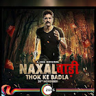 Naxalbari webseries  & More
