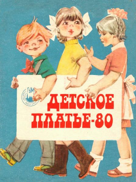 Выкройки детских платьев из СССР