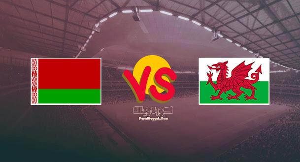 نتيجة مباراة روسيا البيضاء وويلز اليوم 5 سبتمبر 2021 في تصفيات أوروبا المؤهلة لكأس العالم 2022