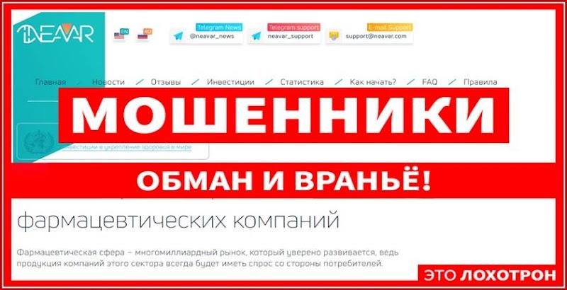 Мошеннический сайт neavar.com – Отзывы, развод, платит или лохотрон? Мошенники