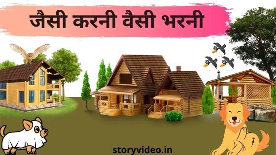 jaisi karni vaisi bharni hindi moral story