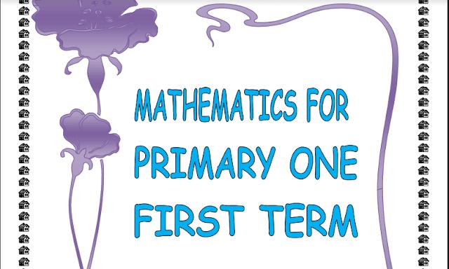مذكرة math للصف الأول الابتدائي ترم أول