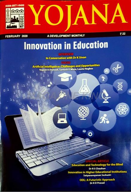 Yojana Current Affairs (February 2020) : For UPSC Exam PDF Book