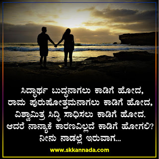Crazy Feeling Love Quotes in Kannada