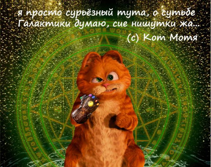 Блог Кота Моти  - Страница 3 %25D1%2584%25D0%25BE%25D1%2582%25D0%25BA%25D0%25B01