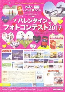 Pocky x Lover's Sanctuary Valentine Photo Contest 2017 flyer ポッキー x 恋人の聖地バレンタインフォトコンテスト2017 チラシ