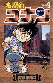 名探偵コナン コミック 第9巻 | 青山剛昌 Gosho Aoyama |  Detective Conan Volumes