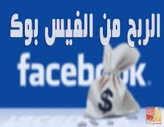 كيفية ربح المال من الفيس بوك جديد وحصري
