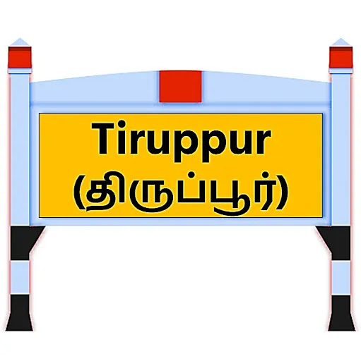 Tiruppur News in Tamil