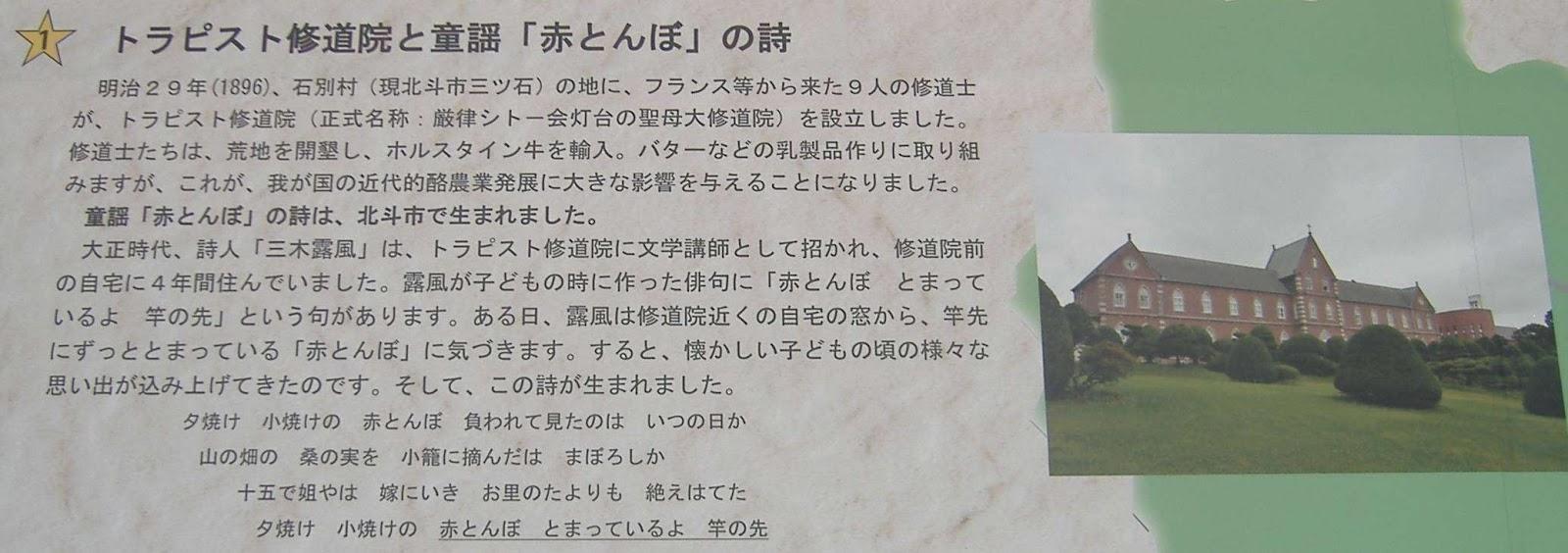 JR新函館北斗駅イベントスペース,三木露風の童謡「赤とんぼ」ゆかりの地の解説
