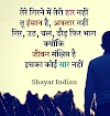Hindi Motivational Quotes and Thoughts, Hindi Quotes Image HD