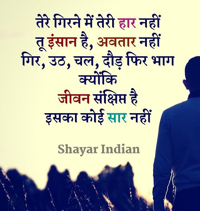 Hindi Motivational Quotes and Thoughts, Hindi Quotes Image HD