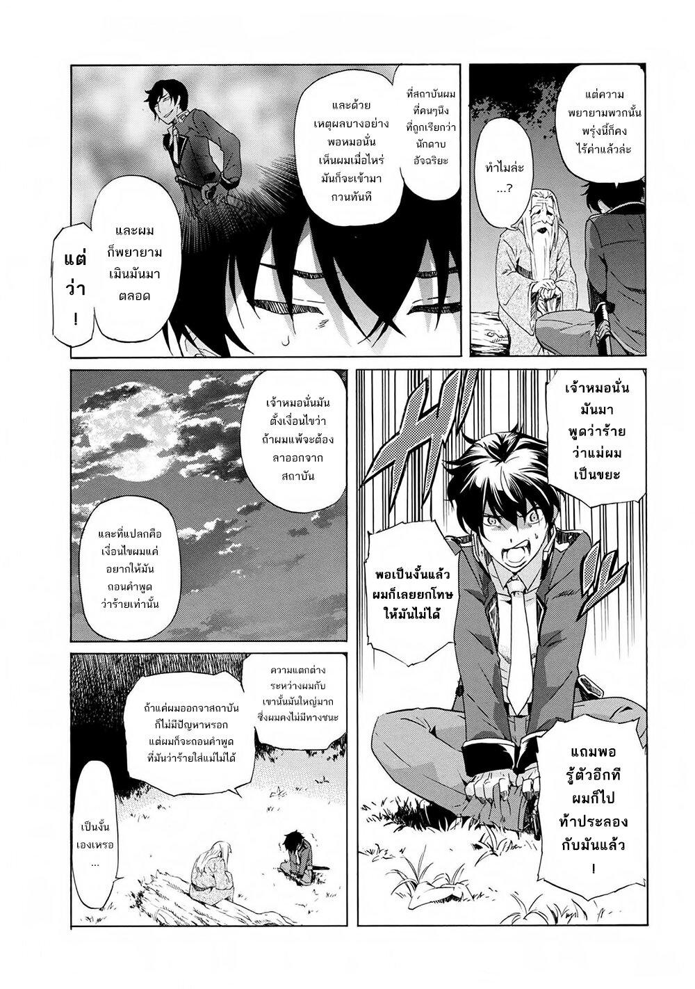 อ่านการ์ตูน Ichioku-nen Button o Renda Shita Ore wa Kizuitara Saikyou ni Natteita ตอนที่ 1 หน้าที่ 19
