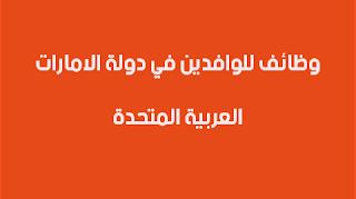 وظائف للوافدين في دولة الامارات العربية المتحدة