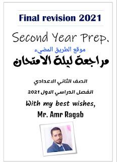 ليلة امتحان اللغه الانجليزيه للصف الثاني الاعدادي الترم الاول 2021 لمستر عمرو عيد