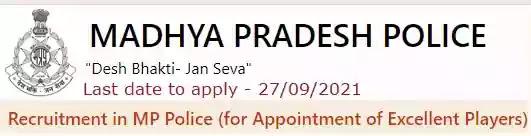 Madhya Pradesh Police Sports Vacancy Recruitment 2021