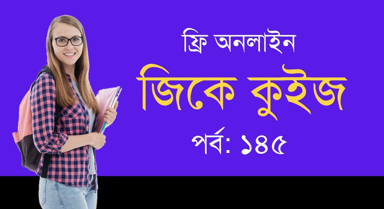 General Knowledge Mock Test in Bengali Part-145