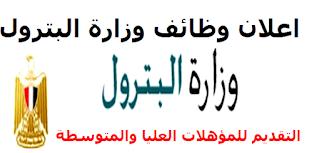 وظائف خالية - وظائف اليوم شركة مصر لتكرير  للبترول للعام الجديد 2020 شهر يوينه