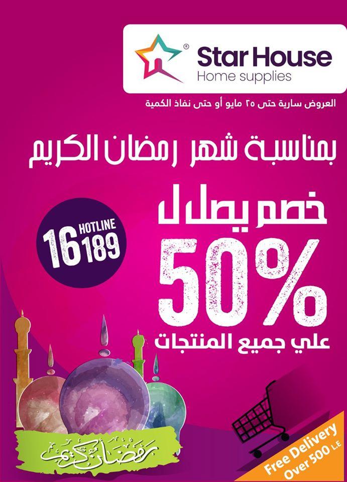 عروض ستار هاوس مول العبور من 30 ابريل حتى 25 مايو 2020 رمضان كريم