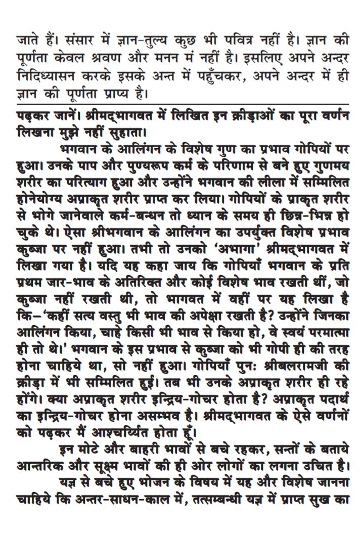 गीता लेख चित्र 20