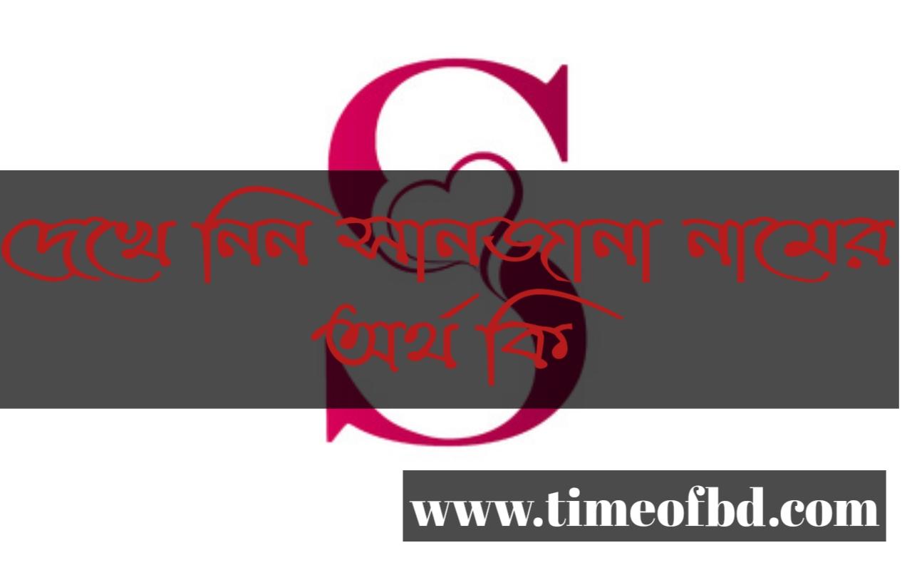 Sanjana name meaning in Bengali, সানজানা নামের অর্থ কি, সানজানা নামের বাংলা অর্থ কি, সানজানা নামের ইসলামিক অর্থ কি,