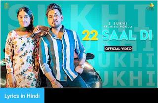 २२ साल दी 22 Saal Di Lyrics in Hindi | S Sukhi