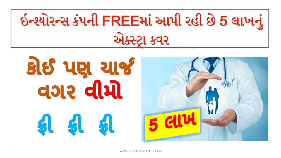 The insurance company is offering 5 lakh extra cover in FREE