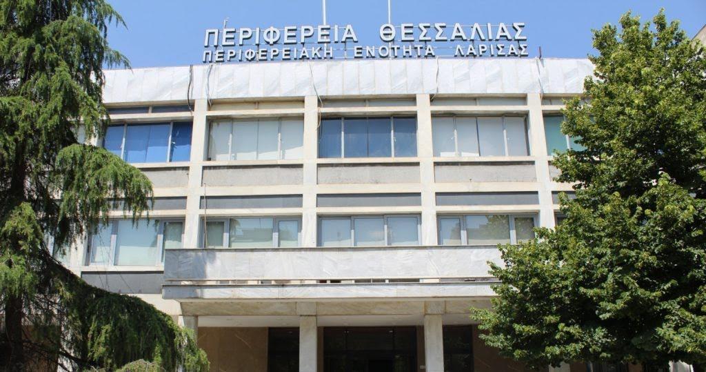 Δημοπρατείται το έργο της ενεργειακής αναβάθμισης του Διοικητηρίου της Περιφέρειας Θεσσαλίας στη Λάρισα