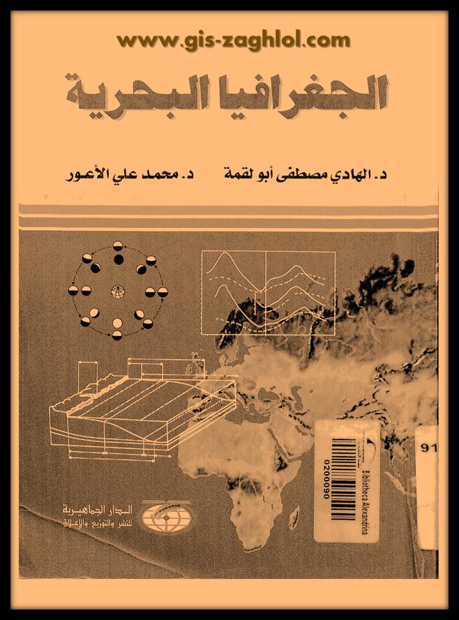 تحميل كتاب الجغرافية البحرية pdf