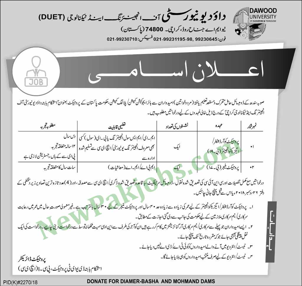 Jobs in Dawood University Sindh, December 2018 Vacancies