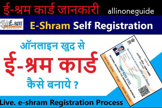 E-Shram-Card-Information-Benefits-Eligibility-Self-Registration-Documents