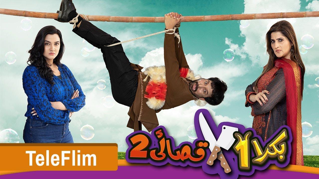 Bakra Aik Qassaie Do 2021 Urdu Telefilm 720p HDRip 300MB Download