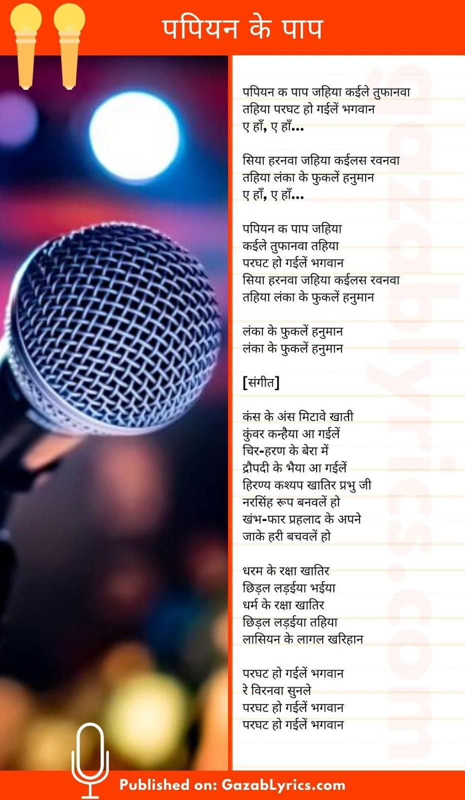 Papiyan Ke Pap song lyrics image