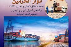 نقل عفش من الدمام الى لبنان 0560533140 الشركة الاولى لشحن الاثاث من السعودية الى لبنان بيروت