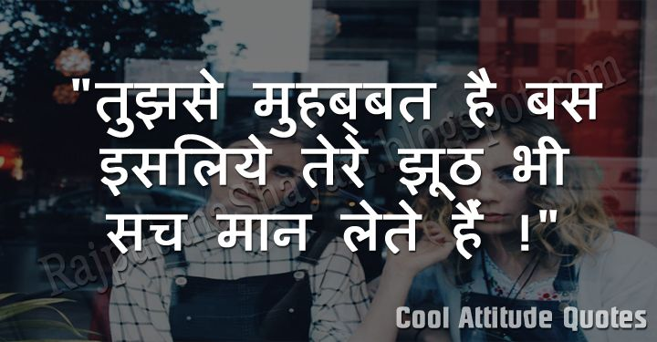 50 Best Cool Attitude Quotes In Hindi For Boys