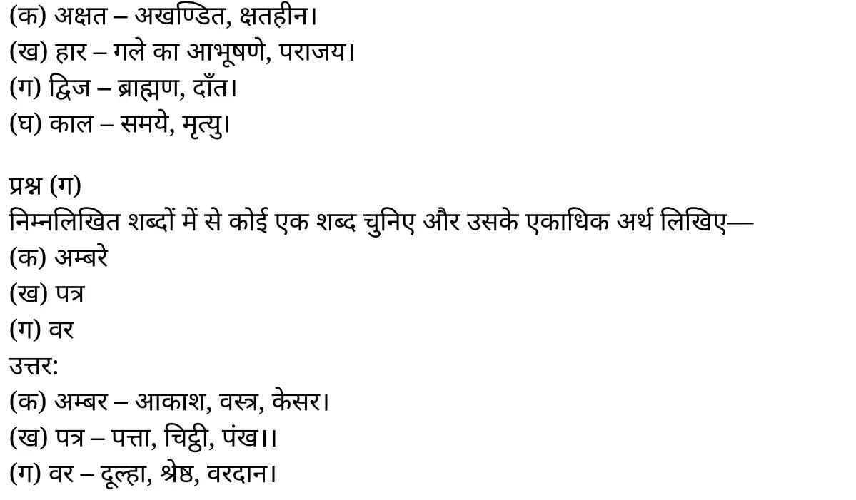 """यूपी बोर्ड एनसीईआरटी समाधान """"कक्षा 11 सामान्य  हिंदी"""" अनेकार्थी शब्द  हिंदी में"""