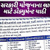 All In One Page Government Scheme Document List
