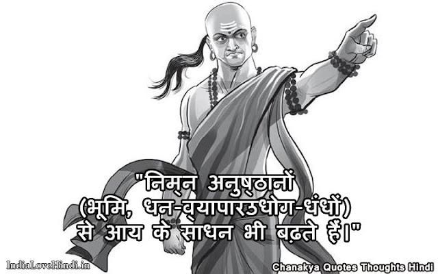 chanakya niti for success in life in hindi