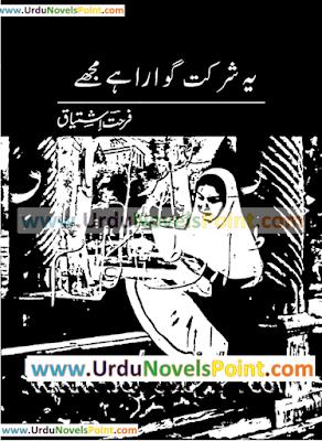 Ye Shirkat Gawara Hai Mujhy by Farhat Ishtiaq