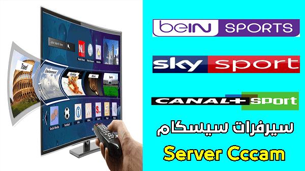 اقوئ سيرفر سيسكام مجاني يفتح أغلب الباقات العالمية Server Cccam