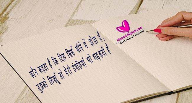 NEW SHAYARI IN ENGLISH AND HINDI FOR LOVERS
