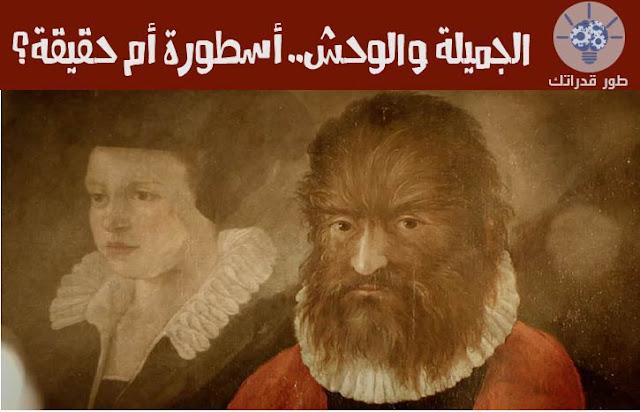الجميلة والوحش أسطورة أم حقيقة؟