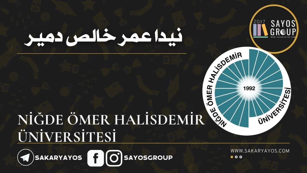 أعلنت جامعة نيدا عمر خالص دمير - Niğde Ömer Halisdemir Üniversitesi ، الواقعة في ولاية نيدا عن فتح باب التسجيل على المفاضلة لعام 2021