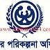 FPO Job Circular 2021। জেলা পরিবার পরিকল্পনা কার্যালয়ে নিয়োগ বিজ্ঞপ্তি প্রকাশ।