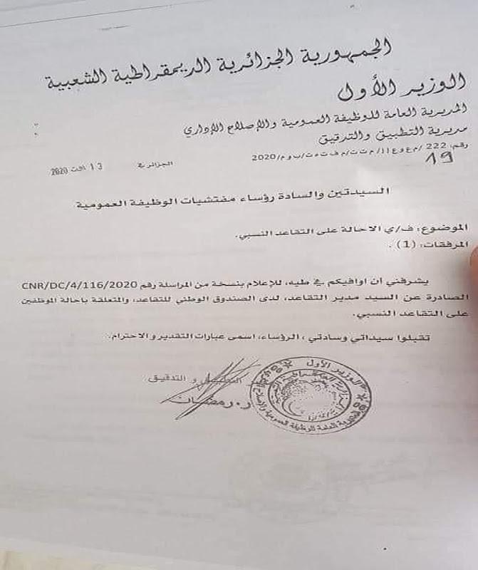 التقاعد النسبي,retraite anticipée algérie 2020