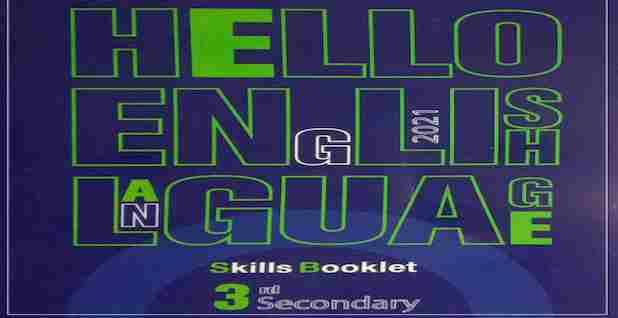 كتاب مهارات اللغة الانجليزية للصف الثالث الثانوى 2021 من كتاب جيم gem