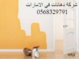 شركة دهان في دبي